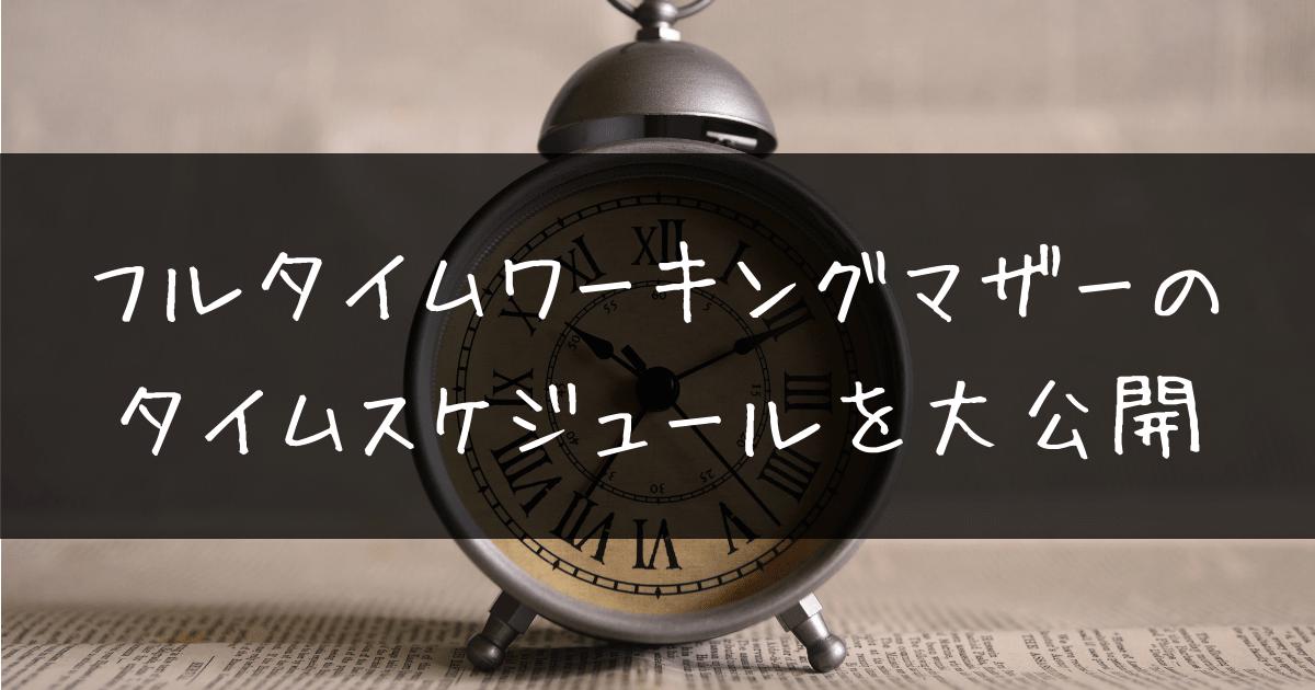 テーブルに置かれた時計