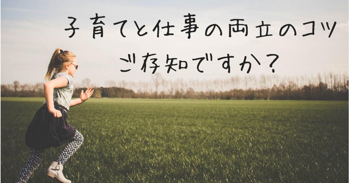 平原を走る少女