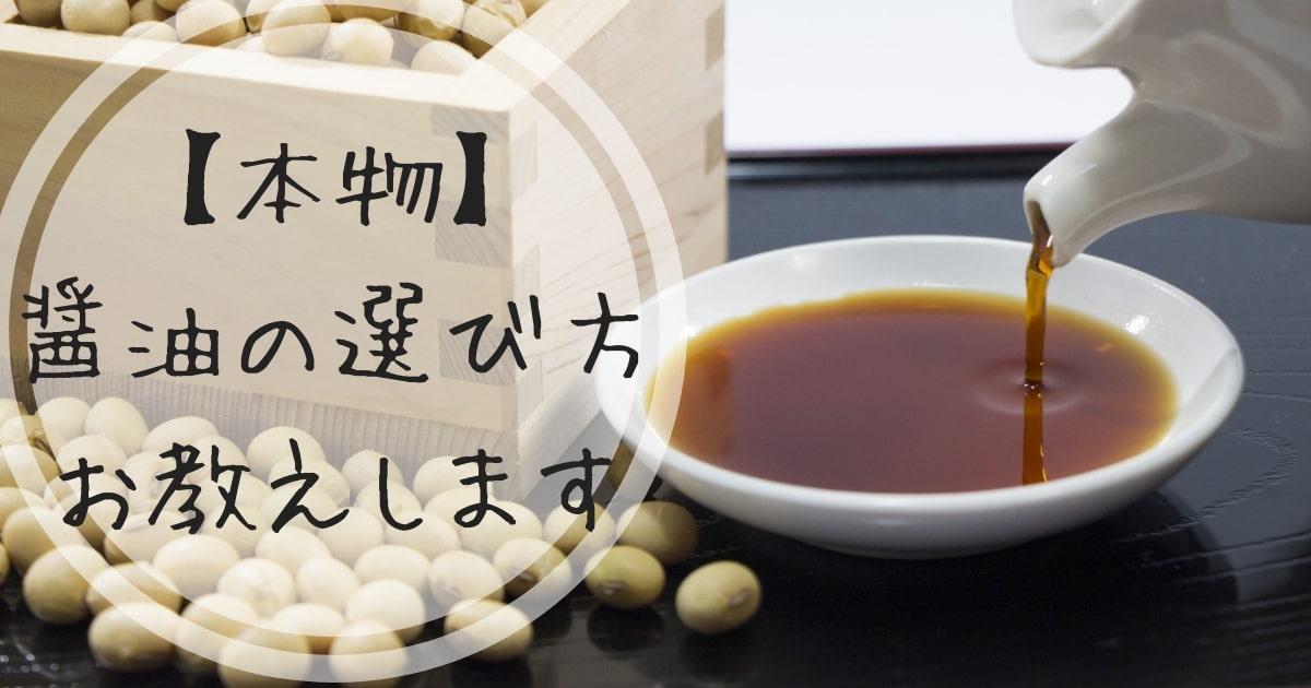 醤油と豆の画像