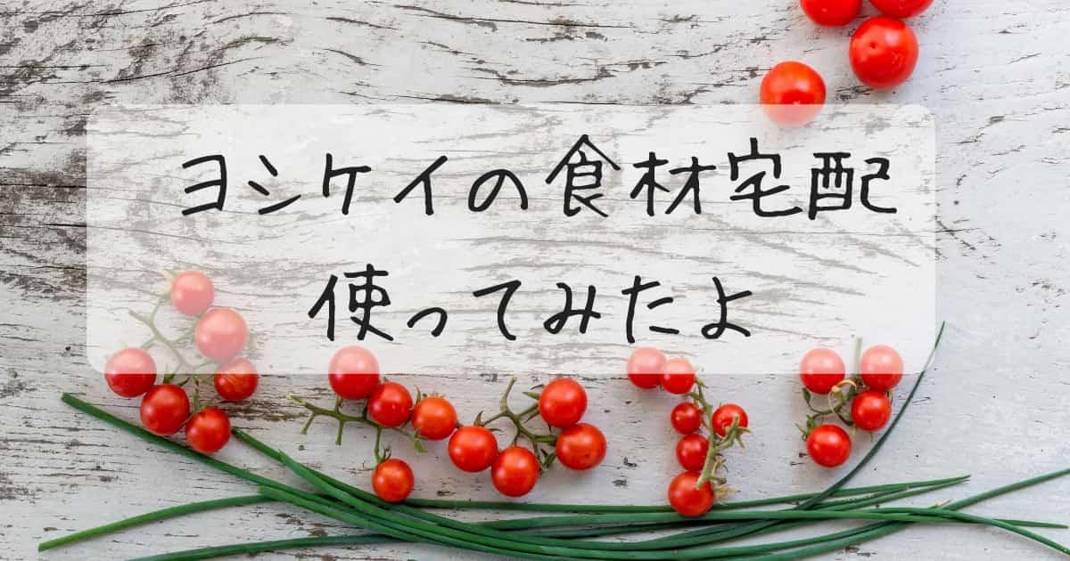 ヨシケイ食材宅配ブログのアイキャッチ