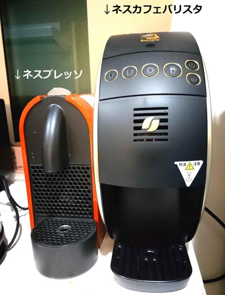 使っているコーヒーメーカー