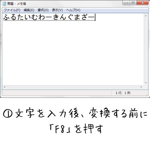 文字を半角に変換する方法を説明する画像1