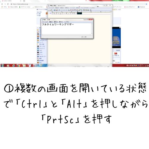対象画面だけのスクリーンショットを取る方法を説明した画像1
