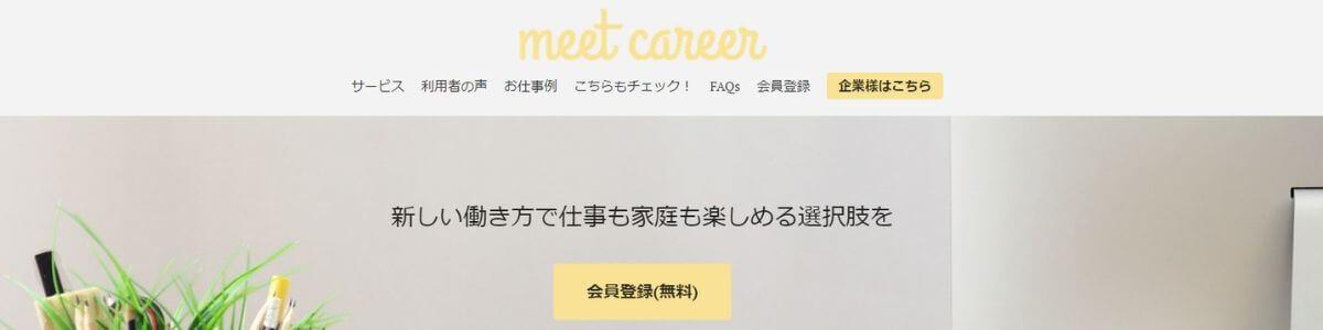 転職サイトmeetcareerのトップページ画像