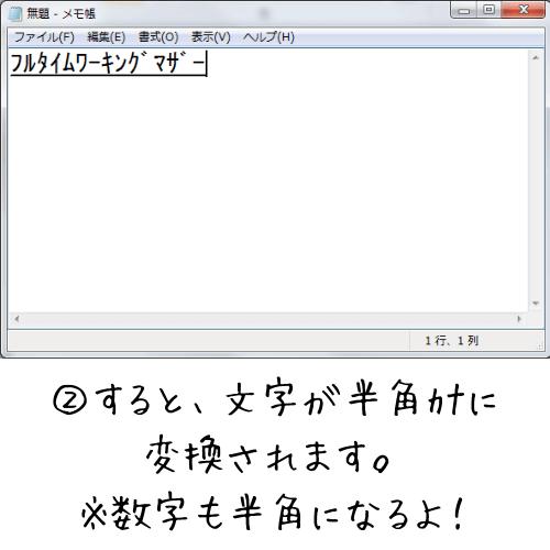 文字を半角に変換する方法を説明する画像2