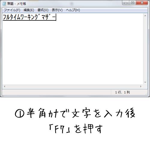 文字を全角に変換する方法を説明した画像1