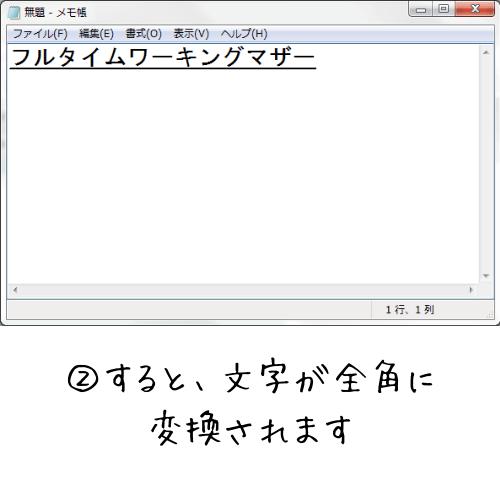 文字を全角に変換する方法を説明した画像2